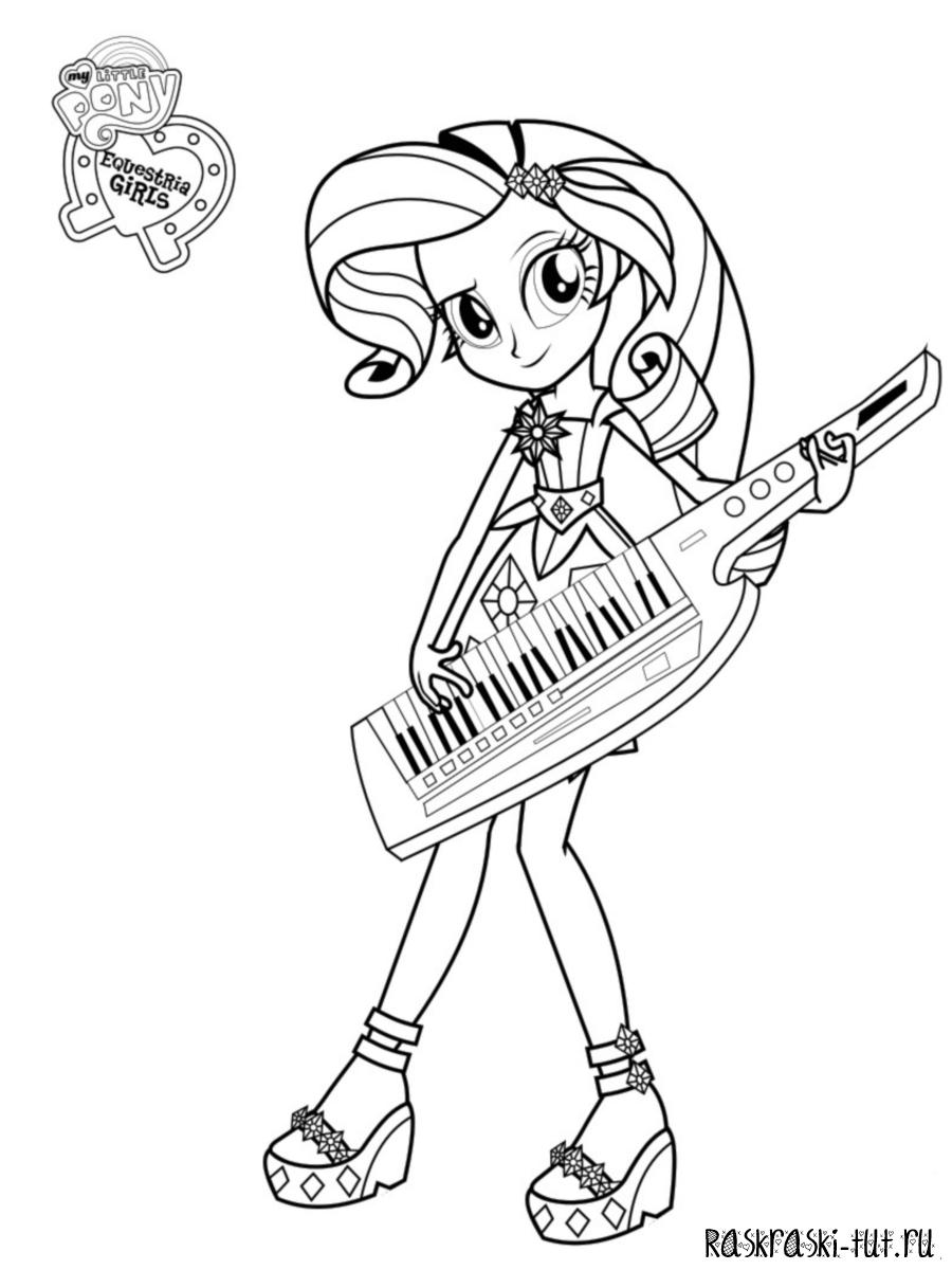 Раскраска Девочки из Эквестрии - Рарити с синтезатором