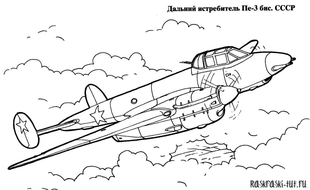 Раскраска самолета распечатать