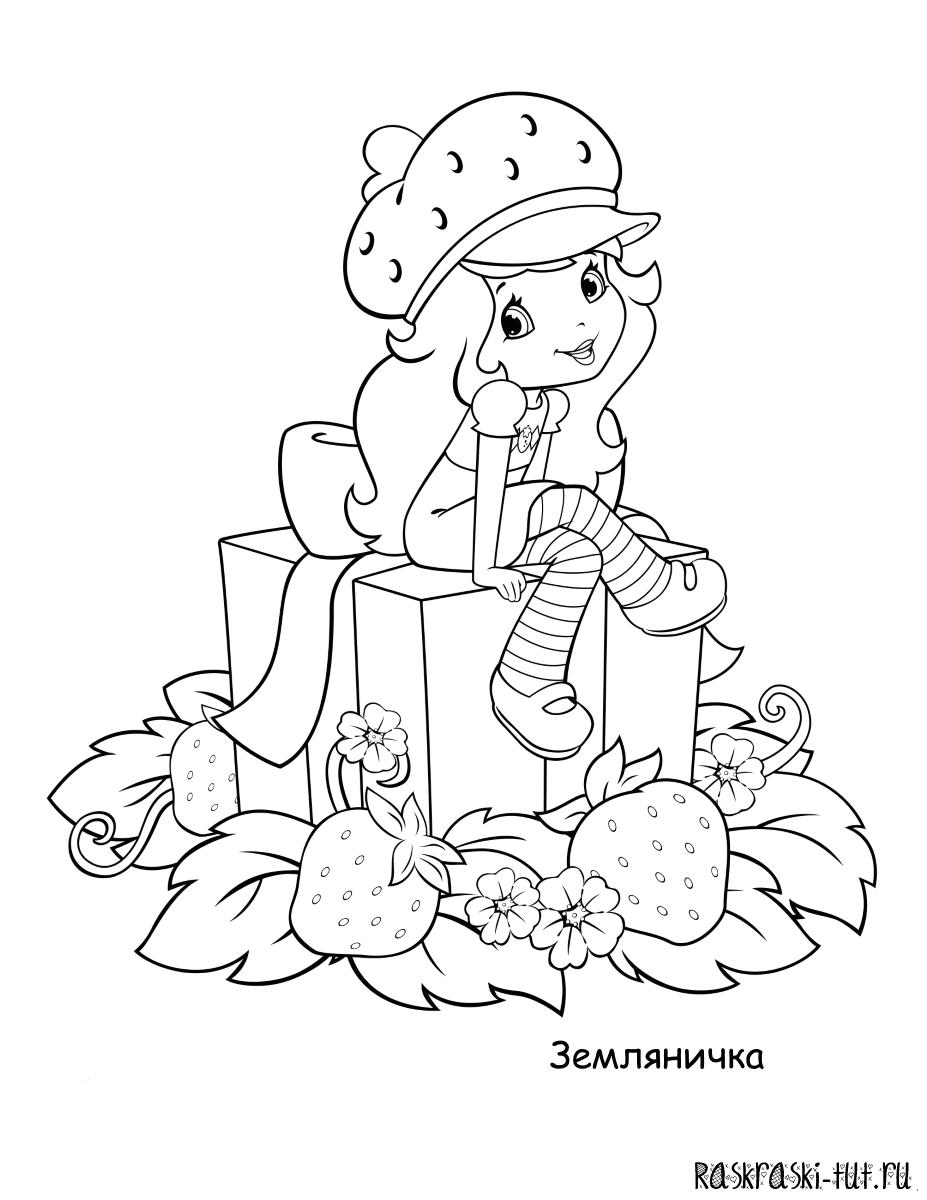 Земляничка и ее друзья раскраска